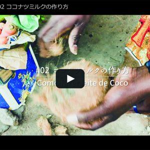 レシピ #02 ココナツミルクの作り方 モザンビーク料理 アフリカ料理
