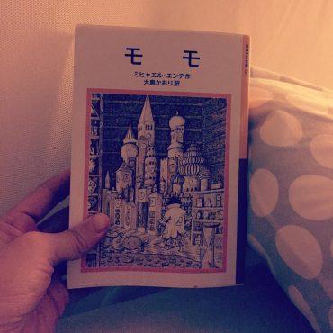 断水の夜に ミヒャエル・エンデ モモを読む