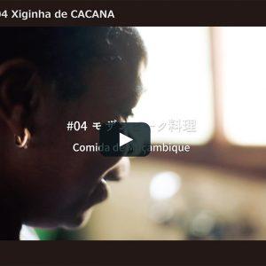 レシピ #04 Xiginha de CACANA