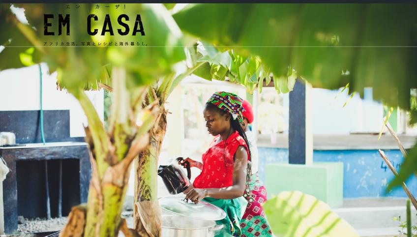 モザンビークの景色の欠片