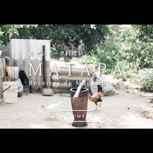 #06 MATAPA Mozambican Recipe