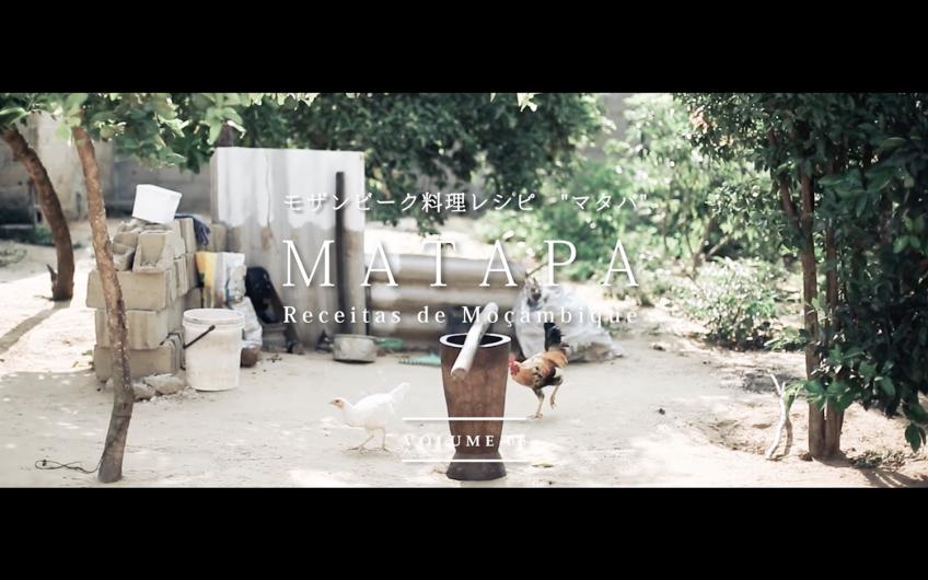 新しいレシピ動画完成MATAPA