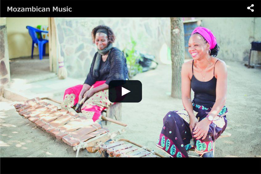 アフリカ伝統音楽ミュージシャンを訪ねて。モザンビーク伝統音楽 アフリカ生活