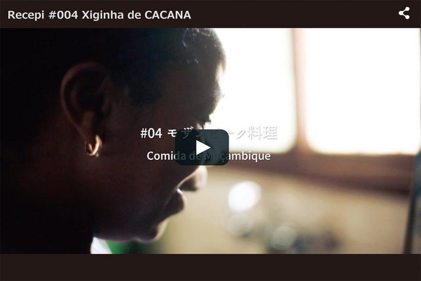 モザンビーク伝統料理のレシピビデオ完成 アフリカ料理