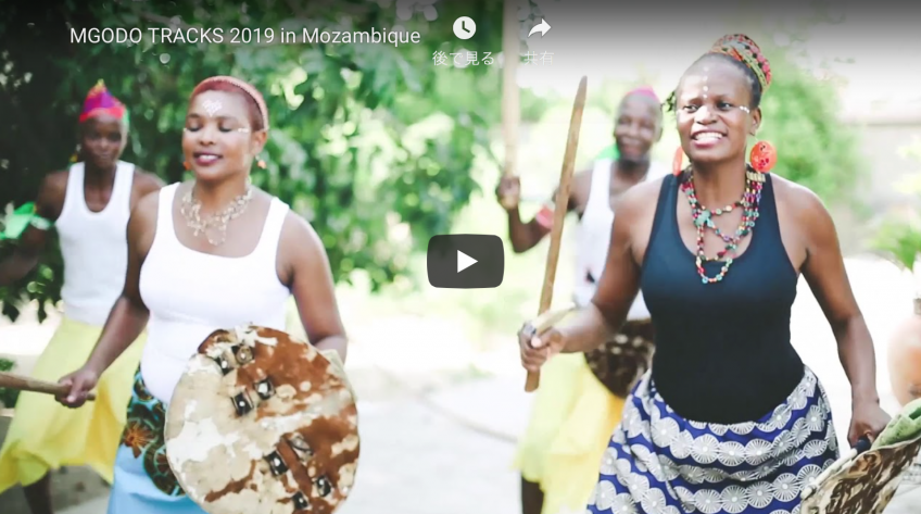 MGODO TRACKS 2019 in Mozambique  VIDEO製作
